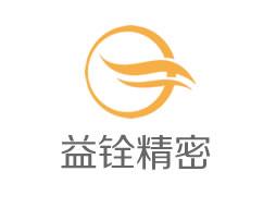 珠(zhu)海益銓精密(mi)機械(xie)有限公司(si)