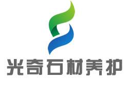 珠(zhu)海光(guang)奇(qi)石材養護有限公司(si)