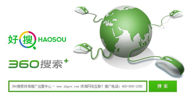 珠海360推广中心:珠海360搜索网站推广(www.zhgov.com 网讯互联)