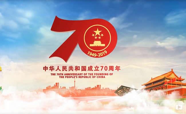"""珠海网讯网站建设公司2019年""""国庆70周年""""放假通知安排"""