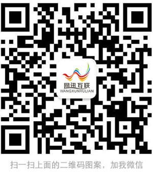珠海网站建设公司微信二维码